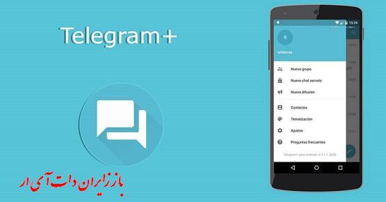 http://up.buzziran.ir/view/754359/Telegram-Plus3.jpg