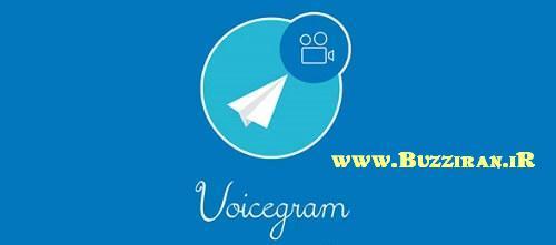 http://up.buzziran.ir/view/853800/voicegram1.jpg