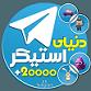 کامل ترین مجموعه استیکرهای  تلگرام