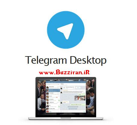 http://up.buzziran.ir/view/900224/telegram%20desktop%201.jpg