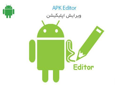 http://up.buzziran.ir/view/909608/APK-Editor.jpg